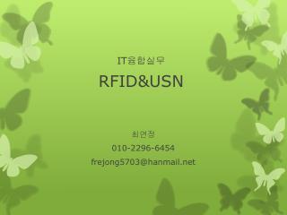 IT 융합실무 RFID&USN
