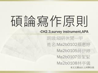 碩論寫作原則 -CH2.3,survey  instrument,APA