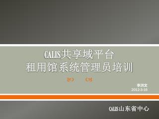 CALIS 共享域 平台 租用馆 系统管理员培训