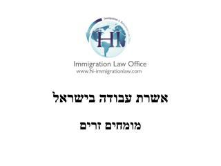 אשרת עבודה בישראל