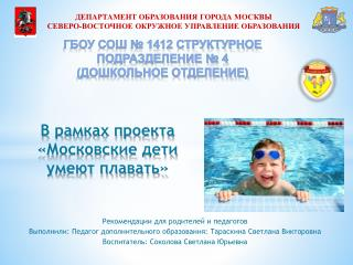В рамках проекта «Московские дети умеют плавать»