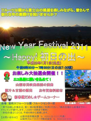 New Year Festival 2011 ~ Happy!  初日の出~