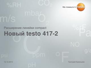 Новый  testo  417-2