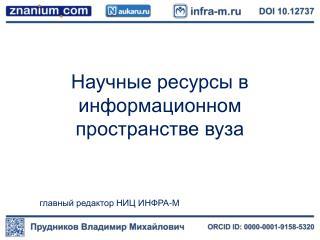 Научные ресурсы в информационном пространстве вуза г лавный редактор НИЦ ИНФРА-М