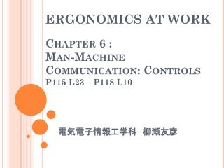ERGONOMICS AT WORK Chapter  6 :  Man-Machine Communication: Controls P115 L23 – P118 L10