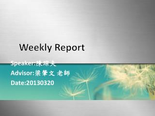 Speaker: 陳琮夫 Advisor: 梁肇文 老師 Date:20130320