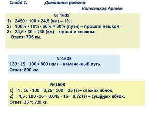 № 1602 2450 : 100 = 24,5 (км) – 1%; 100% - 10% - 60% = 30% (пути) – прошли пешком;