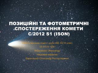 Позиційні та фотометричні  Спостереження комети  C/2012 S1 (ISON)