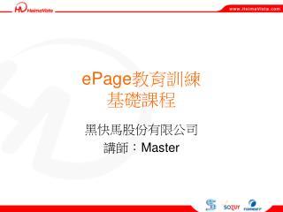 ePage 教育訓練 基礎課程