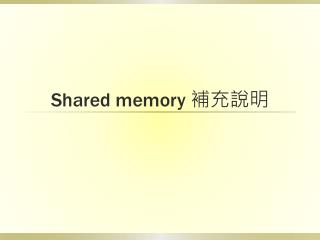 Shared memory  補充說明