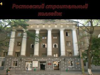 Ростовский строительный колледж