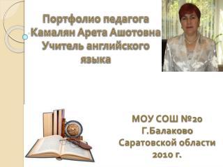 Портфолио  педагога Камалян Арета Ашотовна Учитель английского языка