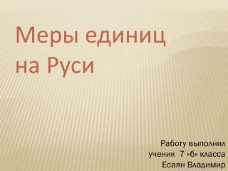 Меры единиц на Руси