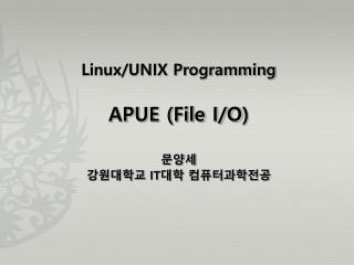 Linux/UNIX Programming APUE (File I/O ) 문양세 강원대학교  IT 대학 컴퓨터과학전공