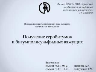 Выполнили: студент гр.ТП-09-21        Назарова А.Р. студент гр.ТП-10-21 Гайнуллина  Г.М.