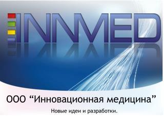 """ООО """"Инновационная медицина"""""""