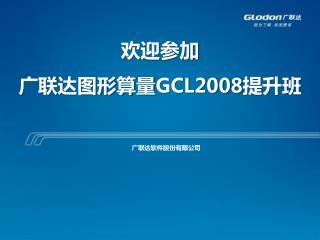 欢迎参加 广联达图形算量 GCL2008提升班