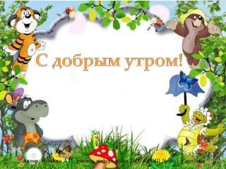 Автор : Наумова А.П. учитель информатики МОУ «СОШ №60» г. Саратова