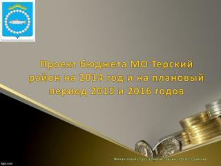 Проект бюджета МО Терский район на 2014 год и на плановый период 2015 и 2016 годов