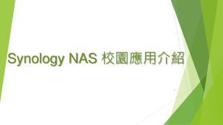 Synology NAS  校園應用介紹