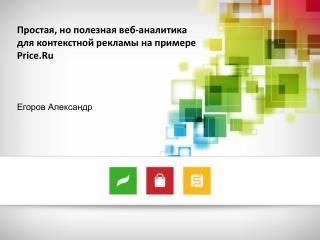 Простая, но полезная веб-аналитика для контекстной рекламы на примере  Price.Ru