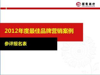 2012 年度最佳品牌营销案例 参评报名表
