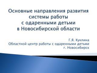 Основные направления развития системы работы  с одаренными детьми  в Новосибирской области