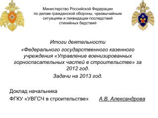 Министерство Российской Федерации