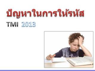TMI   2013