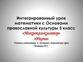 Тема :  Математика  «Микрокалькулятор» Основы православной культуры « Икона»