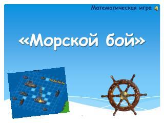 «Морской бой»