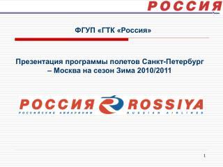 ФГУП «ГТК «Россия»