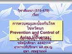 Prevention and Control of  Avian Influenza
