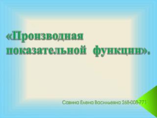 Савина Елена Васильевна 268-008-771