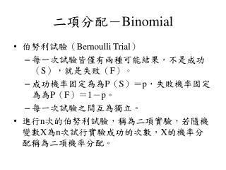 二項 分配- Binomial