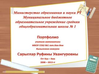 Портфолио учителя математики МБОУ СОШ №1  пгт.Каа-Хем Кызылского кожууна