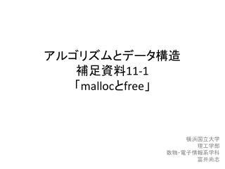 アルゴリズムとデータ構造 補足資料 11-1 「 malloc と free 」