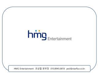 HMG  Entertainment  ???  ???   010.8945.0818   yeol@starflux.co.kr