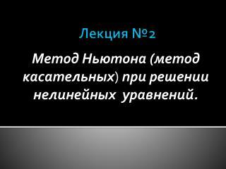 Лекция №2