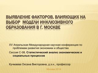 Выявление факторов, влияющих на выбор  модели инклюзивного образования в г. Москве