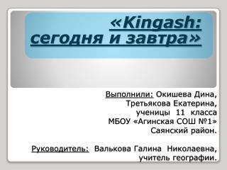 « Kingash :  сегодня и завтра»