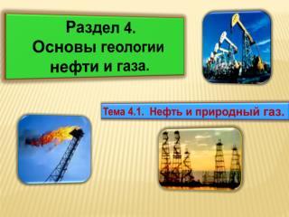 Раздел 4.  Основы геологии  нефти и газа.