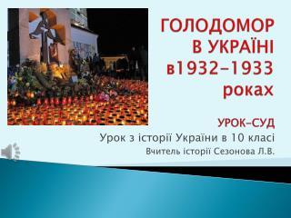 ГОЛОДОМОР  В УКРА ЇНІ   в1932-1933 роках