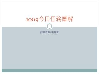 1009 今日任務圖解