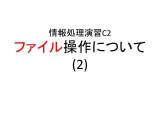情報処理演習 C2 ファイル 操作に ついて  (2)