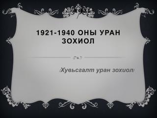 / 1921-1940 ОНЫ УРАН ЗОХИОЛ