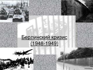 Берлинский кризис  (1948-1949)