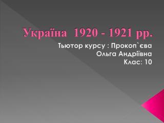 Україна  1920 - 1921 рр.