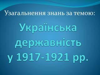 Українська державність  у 1917-1921 рр.