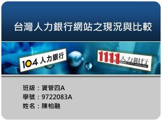 台灣人力銀行網站之現況與比較